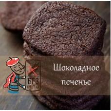 Доставка  Печенье шоколадное 100 г из Пекарня Волконский